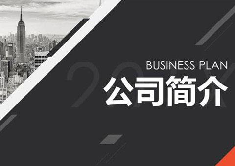 上海循道新能源科技有限公司公司簡介